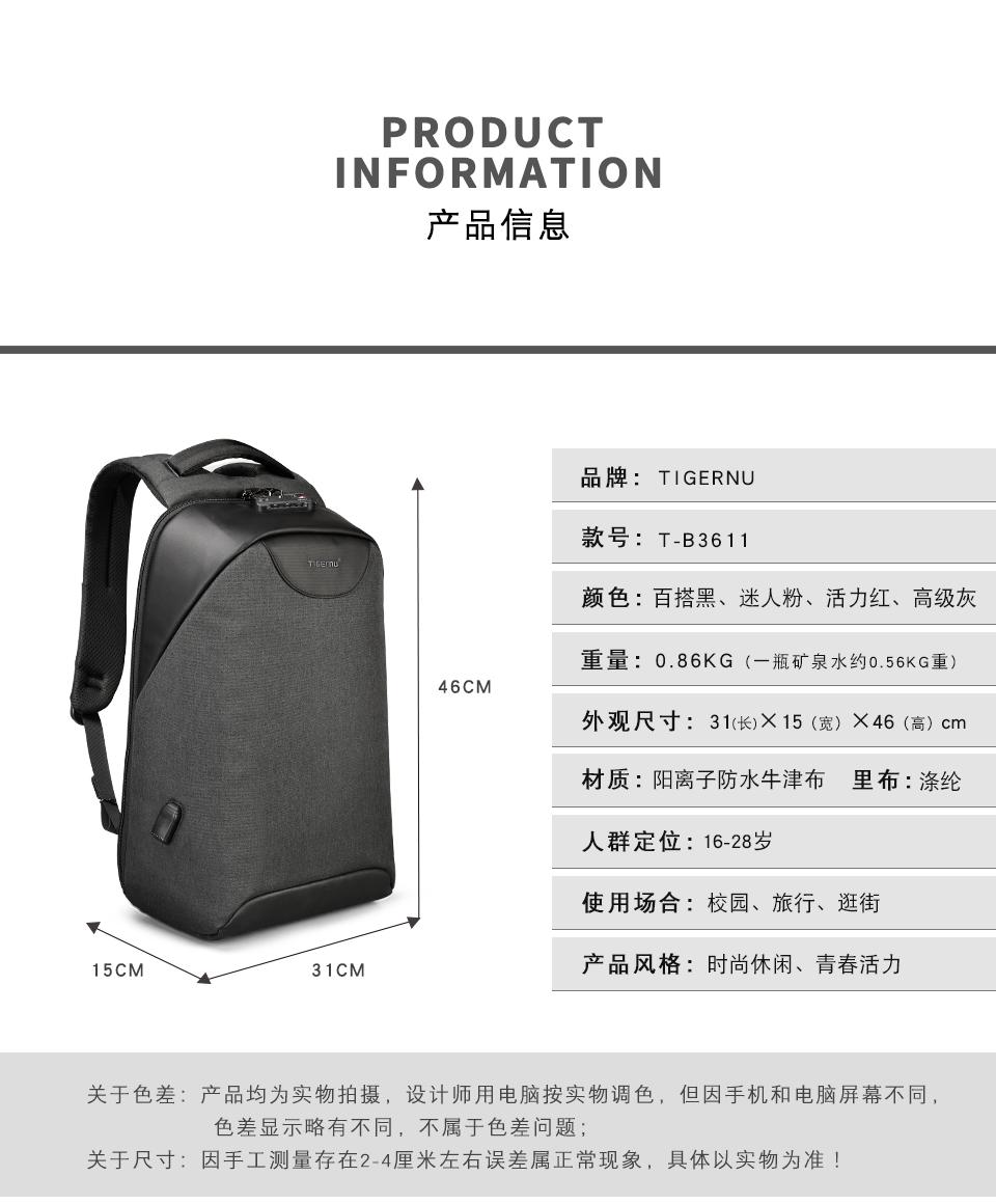 T-B3611中文改USB、改锁_05.jpg