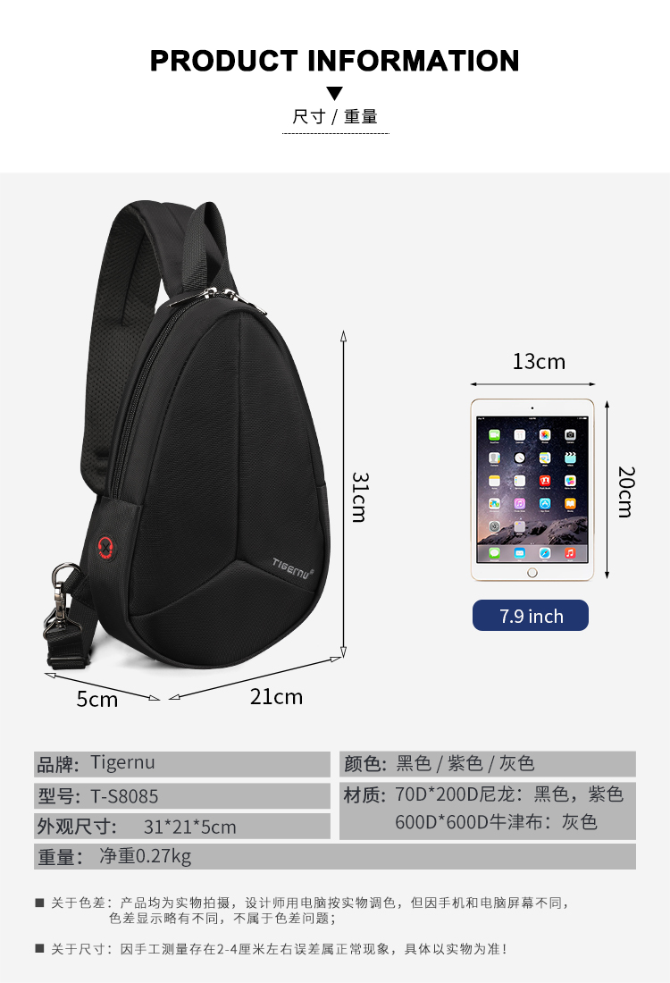T-S8085手机端中文(750_03.jpg