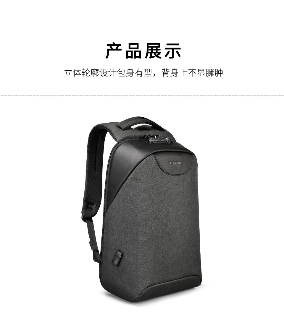 T-B3611中文改USB、改锁_17.jpg